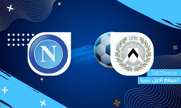 نتيجة مباراة نابولي وأودينيزي اليوم 2021/09/20 الدوري الإيطالي