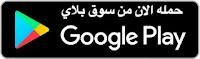 أربح بطاقات جوجل بلاي مجانا