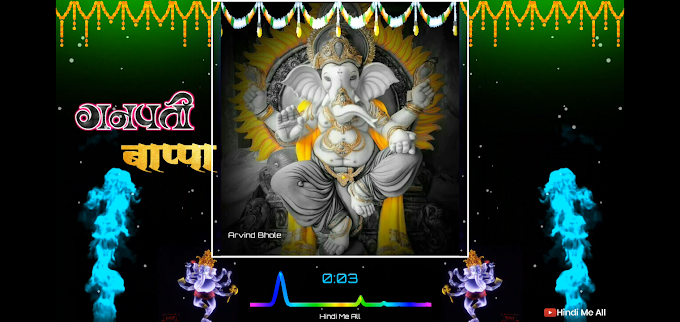 Ganpati bappa whatsapp status 2019 (Ganesh_chaturthi_whatsapp_status)Ganpati Bappa Avee Player Template Download Link