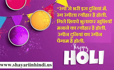 Holi Shayari 2020, happy holi in advance