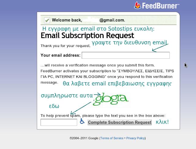 Η υπηρεσία email Feedburner από τη Google