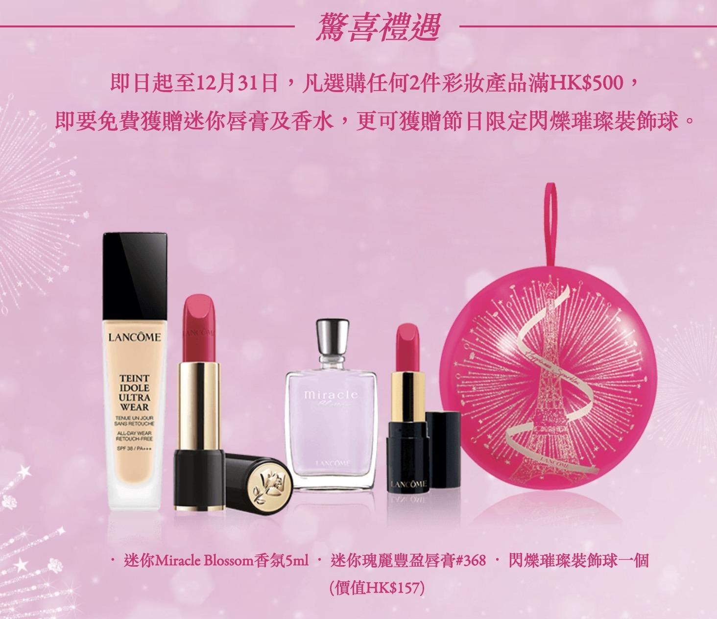 Beautylife HK - 訂製專屬唇膏丨Lancôme「瑰麗唇膏個人化」巡迴