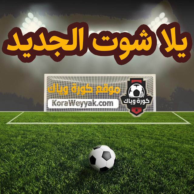 يلا شوت الجديد yalla shoot new مشاهدة اهم مباريات اليوم جوال بث مباشر