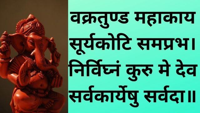 Ganpati-Mantra