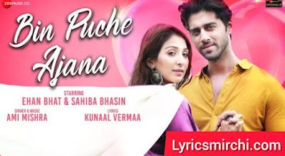 Bin Puche Ajana बिन पूछे आजाना Song Lyrics   Ami Mishra   Latest Hindi Song 2020