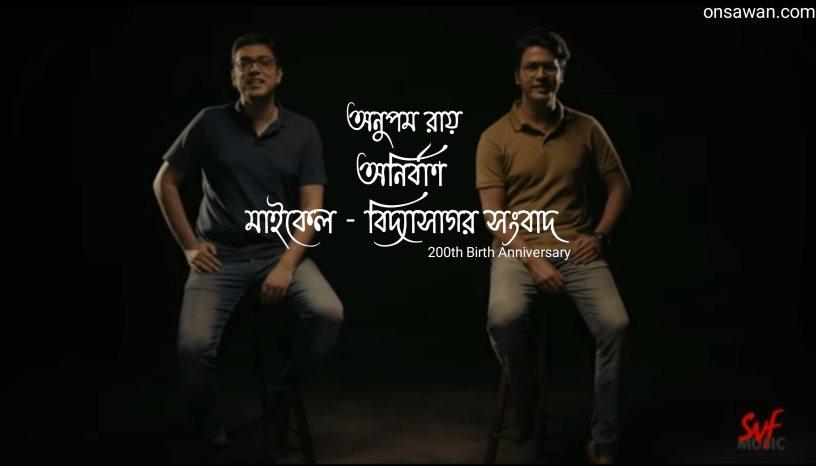 Michael Vidyasagar Sangbad Lyrics Anupam Roy