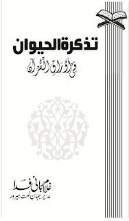 Barh Ke Na Koi Un Se Mahboobe Khuda Dekhan > Gulam Rabbani Fida