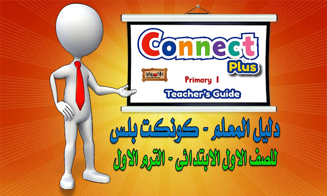 تحميل دليل معلم Connect Plus 1 الصف الاول الابتدائي الترم الاول 2021