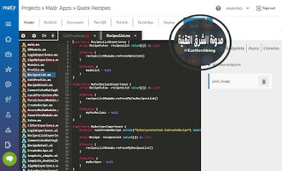 أداة-جديدة-لإنشاء-تطبيقات-بسهولة-تعمل-علي-نظام-اندرويد-و-IOS