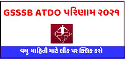 GSSSB ATDO Result 2021   Assistant Tribal Development Officer Cut Off Marks And Merit List 2021