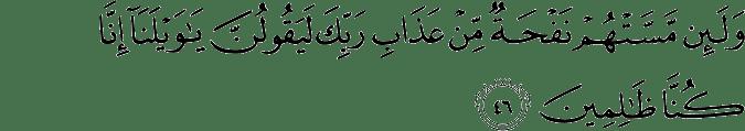 Surat Al Anbiya Ayat 46