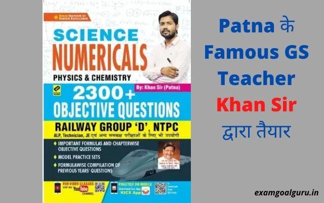khan sir science book