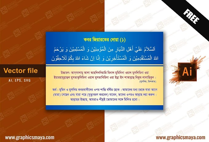 Dua of Visiting Graves with Bangla Meaning - Vector File Free Download