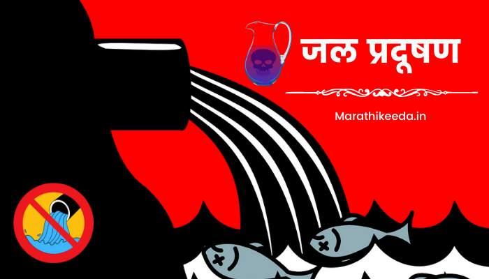 Water Pollution Information in Marathi