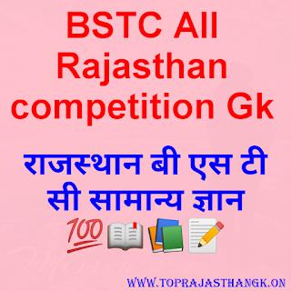 BSTC Rajasthan - 2019 |राजस्थान सामान्य ज्ञान | 100 Important Question | Top Rajasthan Gk   BSTC Rajasthan - 2019   राजस्थान सामान्य ज्ञान
