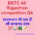 BSTC Rajasthan - 2019 |राजस्थान सामान्य ज्ञान | 100 Important Question | Top Rajasthan Gk