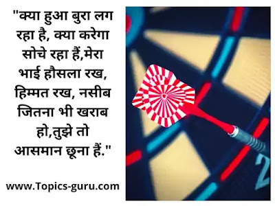 Naseeb status in hindi- www.topics-guru.com