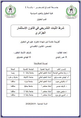 أطروحة دكتوراه: شرط الثبات التشريعي في قانون الاستثمار الجزائري PDF