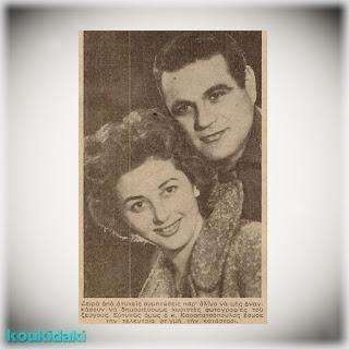 Η Γκέλυ Μαυροπούλου σε δημοσίευμα του περιοδικού Θησαυρός (8/2/1960)