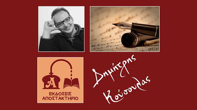 """""""Οι στεναγμοί της νιότης"""": Η Πρώτη ποιητική συλλογή του  Δημήτρη Κούσουλα"""