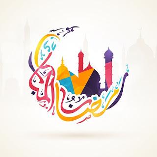 صور تهانى رمضان 2019
