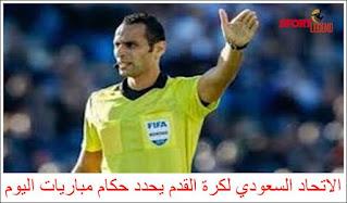 الاتحاد السعودي لكرة القدم يحدد حكام مباريات اليوم
