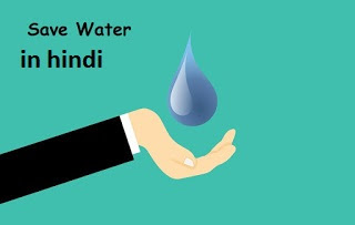 save water in hindi, save water essay