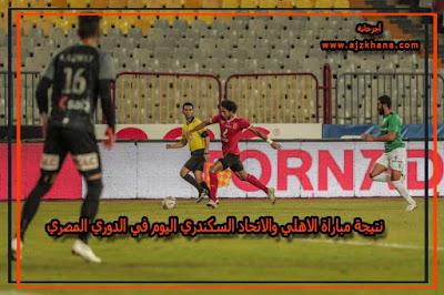 نتيجة مباراة الاهلي والاتحاد السكندري اليوم في الدوري المصري (2020-9-14)