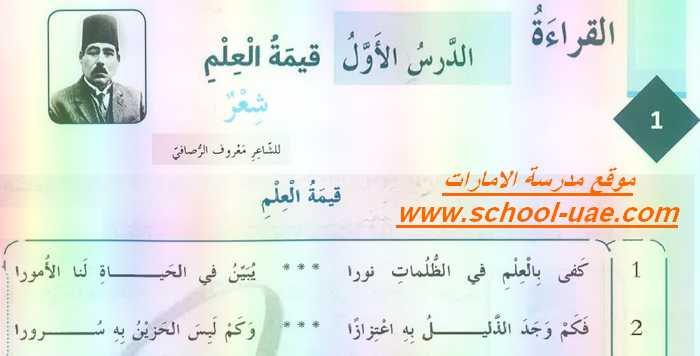 بوربوينت درس قيمة العلم لغة عربية للصف السادس الفصل الثانى 2020 الامارات