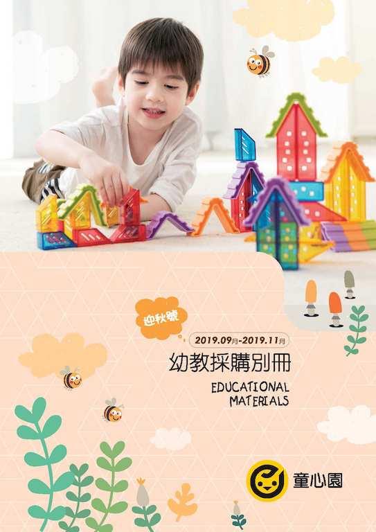 Weplay 童心園 - 2019幼教採購別冊