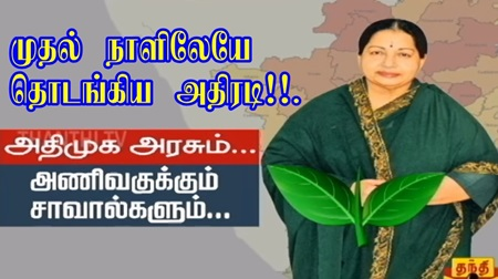 Ayutha Ezhuthu 23-05-2016 Challenges lined up for the new ADMK Govt