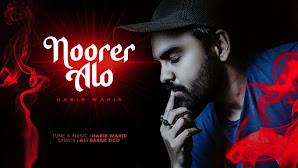 Noorer Alo Lyrics (নূরের আলো) Habib Wahid Song