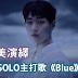 溫流Solo主打歌《Blue》MV公開 美聲完美演繹