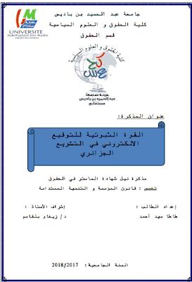 مذكرة ماستر: القوة الثبوتية للتوقيع الالكتروني في التشريع الجزائري PDF