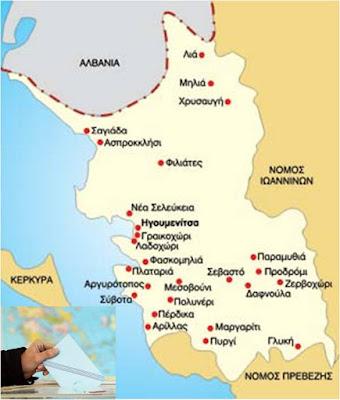 Στο παρά ένα γλίτωσε η Θεσπρωτία το να γίνει μονοεδρική