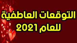 التوقعات العاطفية للعام 2021