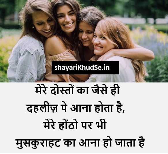 Shayari Hindi Image Friendship, shayari hindi dosti Photo, shayari hindi dosti Download