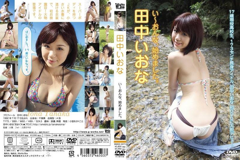 [MWKD-5073] 田中いおな Iona Tanaka &  ~い~おんな、始めました。~[MP4/1.51GB]