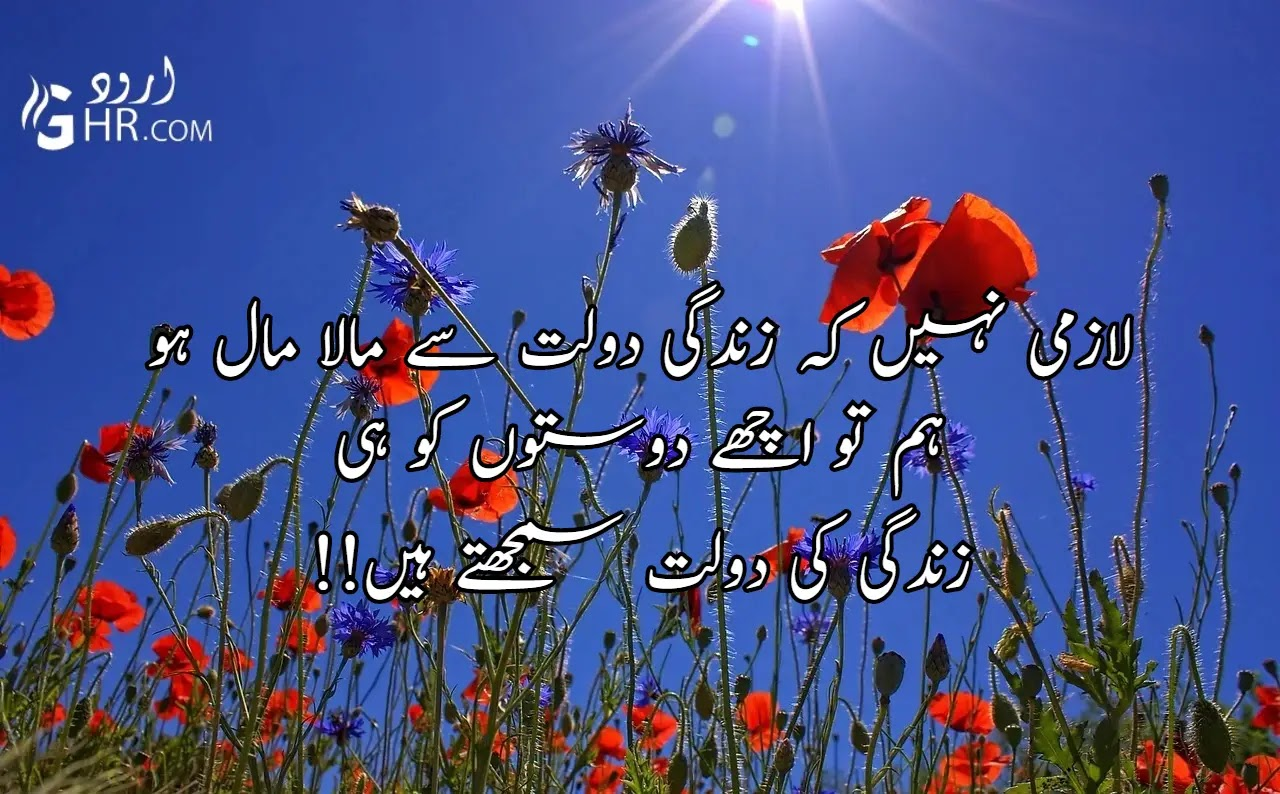 Dosti Poetry in Urdu