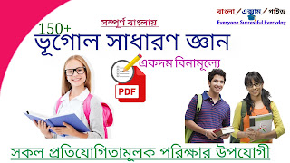 Geography General knowledge question and answer in bengali pdf- ভূগোল প্রশ্ন ও উত্তর