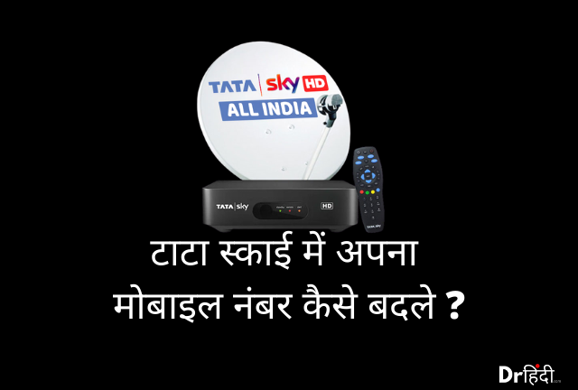How To Change Registered Mobile Number in Tata sky 2021