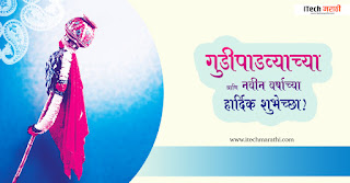 गुढीपाडव्याच्या हार्दिक शुभेच्छा।udipadvyachya hardik shubhechha