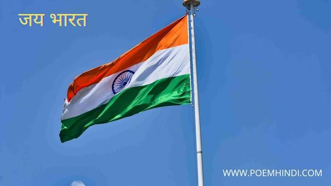 राष्ट्रीय झण्डा अंगीकरण दिवस कविता | National Flag Adoption Day Poems