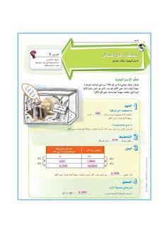 حل درس استراتيجية إنشاء جدول