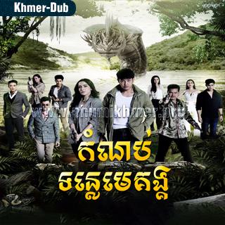 Komnob Tonle Mekong [Ep.16-17]