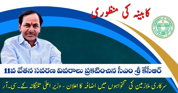 telangana-cabinet-approves-prc