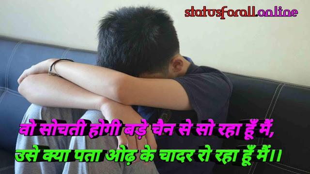 Sad Status Photos | Sad Status Pic | Sad Quotes with Pic