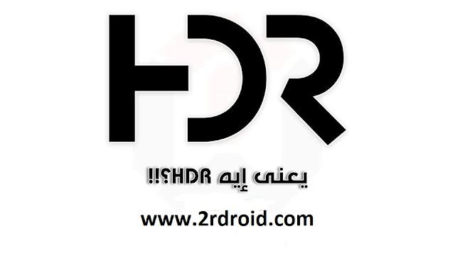كا ما تود معرفة حول HDR