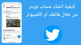 كيفية إنشاء حساب جديد على تويتر لهاتف الآيفون