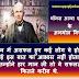 थॉमस अल्वा एडिसन का जीवन परिचय एवं अनमोल विचार  , Thomas Alva Edison Biography and Quotes In Hindi